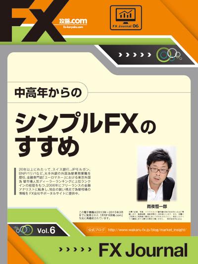 FX Journal シリーズvol.6:中高年からのシンプルFXのすすめ(雨夜恒一郎)