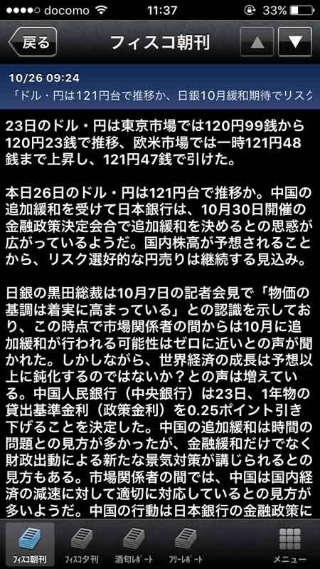 フィスコ朝刊