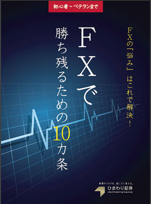 小冊子「FXで勝ち残るための10ヵ条」