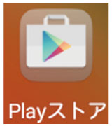 Android導入方法