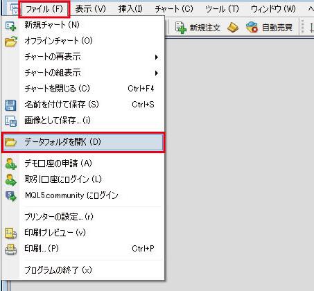 「ファイル」→「データフォルダを開く」