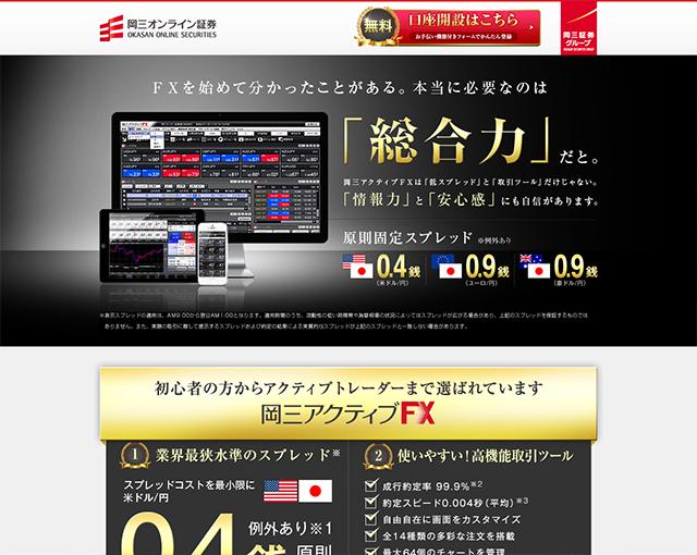 岡三オンライン証券 [岡三アクティブFX]
