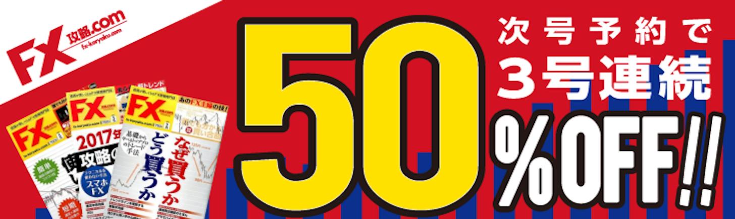 50%オフ!FX攻略.comの定期購読キャンペーン
