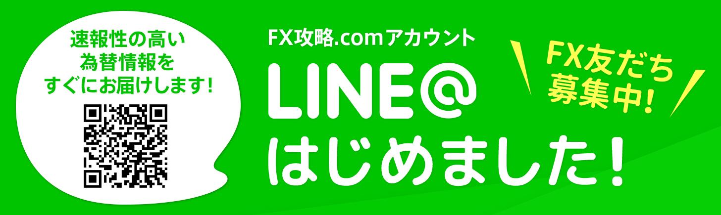 LINE@はじめました 〜速報性の高いFX情報をすぐにお届けします!〜