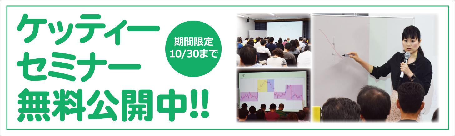 【10/30まで延長】ケッティー会場FXセミナー動画を無料公開中!