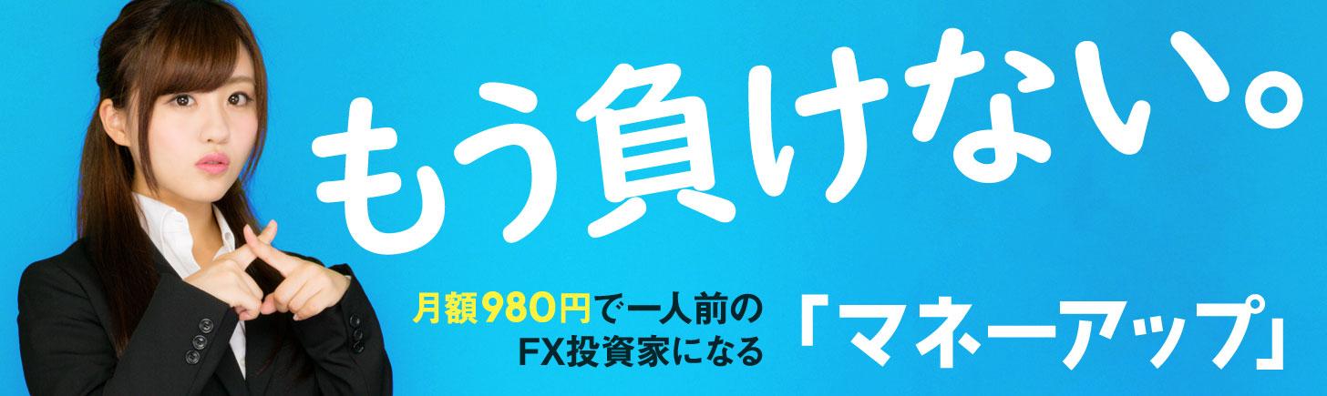 【マネーアップ】FX学び放題の新サービスはじめました!