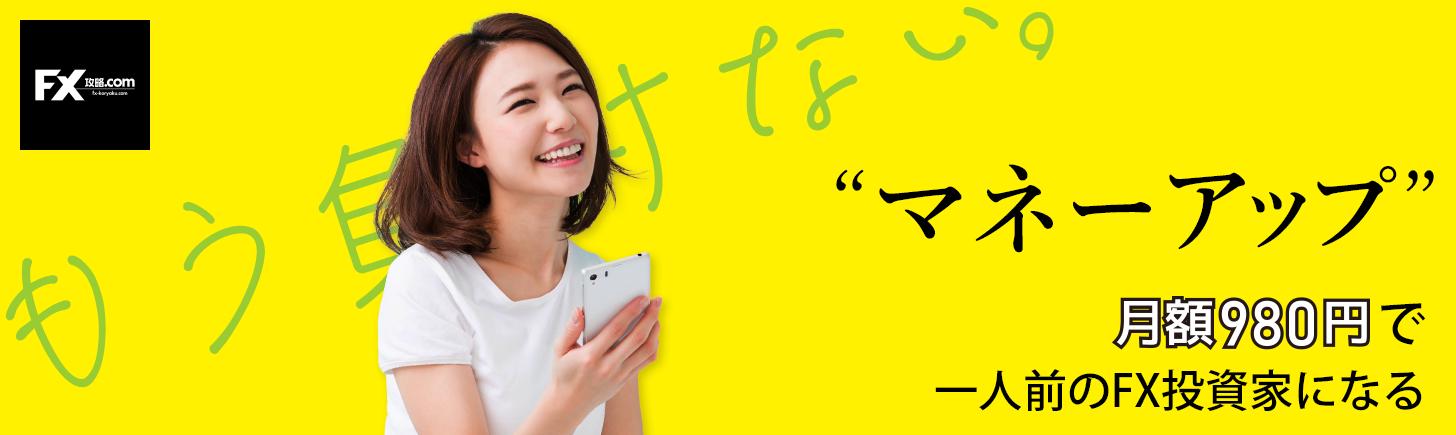 月額980円のFX学び放題サービス【マネーアップ】