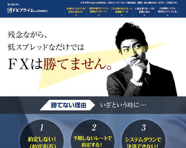 FXプライム byGMO [選べる外貨]