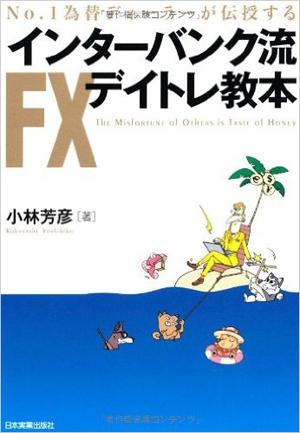 「インターバンク流FXデイトレ教本」 小林芳彦 日本実業出版社(2012・3・8)