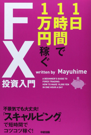 「1日1時間で1万円稼ぐFX投資入門」 Mayuhime KADOKAWA/中経出版(2010・6・22)