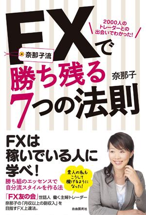 「奈那子流 FXで勝ち残る7つの法則」 奈那子 自由国民社(2014・7・18)