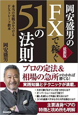 「岡安盛男のFXで稼ぐ51の法則」 岡安盛男 自由国民社(2014・10・2)