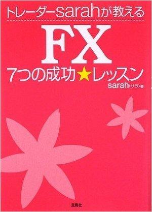 「トレーダーsarahが教える FX 7つの成功☆レッスン」 Sarah 宝島社(2009・9・18)