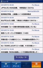 FXブロードネット for Android(FXトレーディングシステムズ)