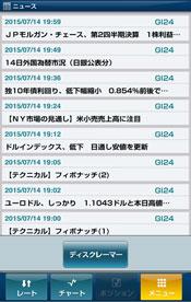 ひまわりFX for Android(ひまわり証券)