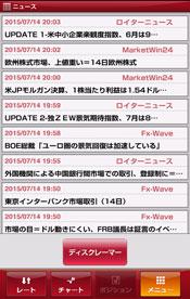 外為オンライン for Android(外為オンライン)