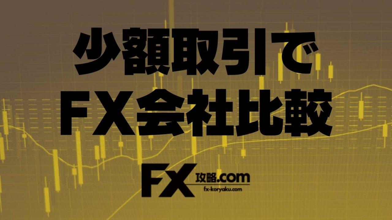 少額〜1,000通貨取引でFX会社比較