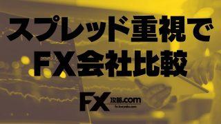 スプレッド重視でFX会社比較