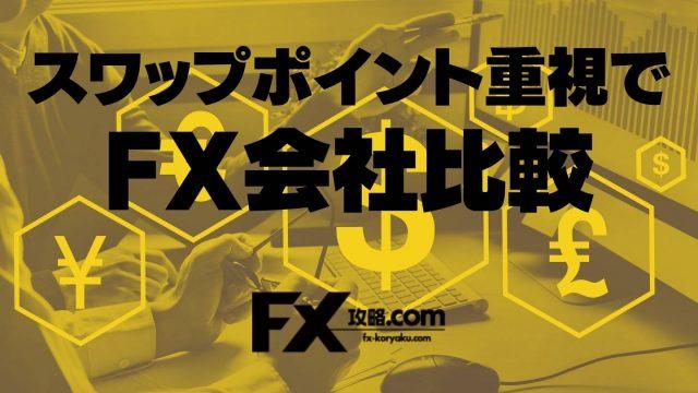 スワップポイント重視でFX会社比較