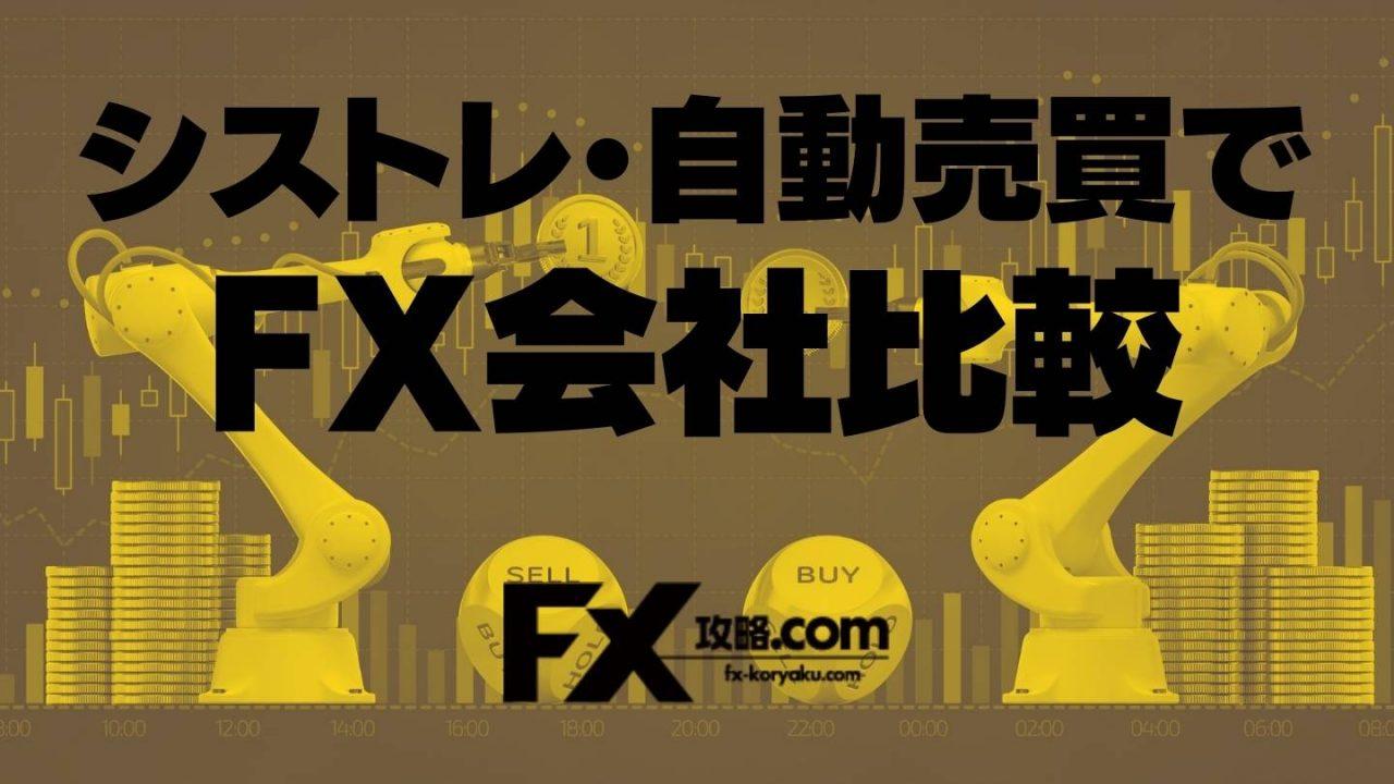 シストレ・自動売買でFX会社比較