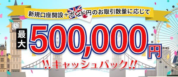 新規口座開設&ポンド円取引で最大50万円キャッシュバックキャンペーン