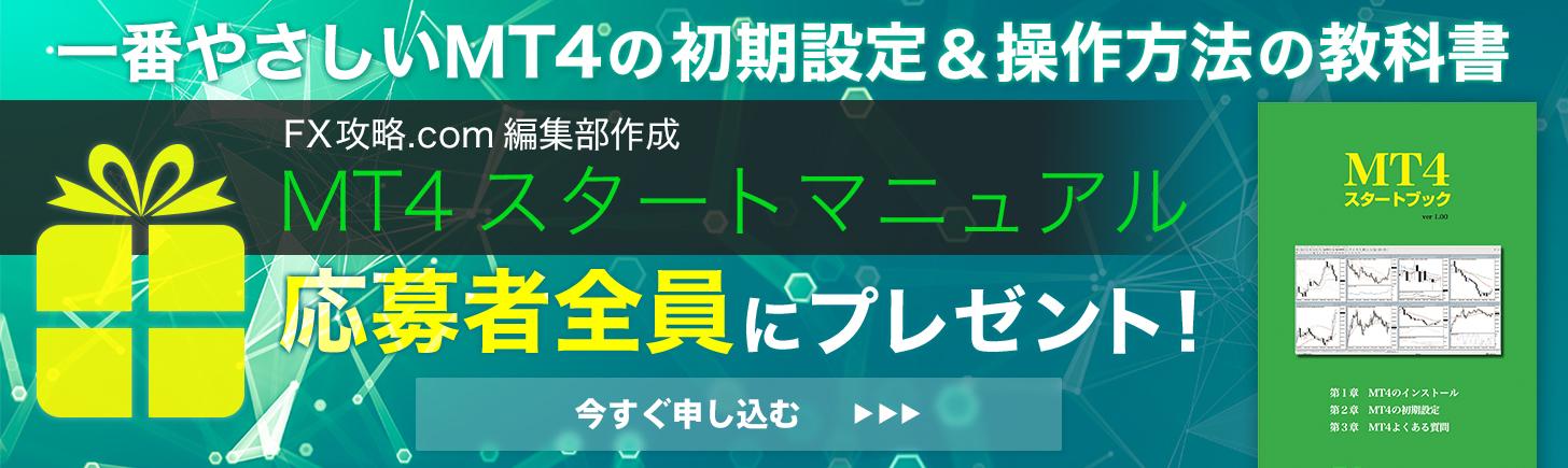 MT4スタートマニュアル応募者全員にプレゼント!!