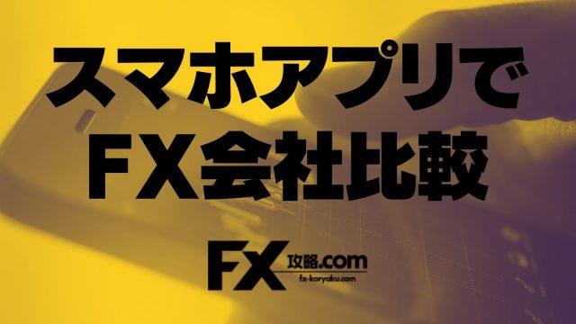 スマホアプリでFX会社比較