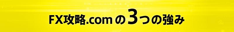 FX攻略.com 3つの強み画像