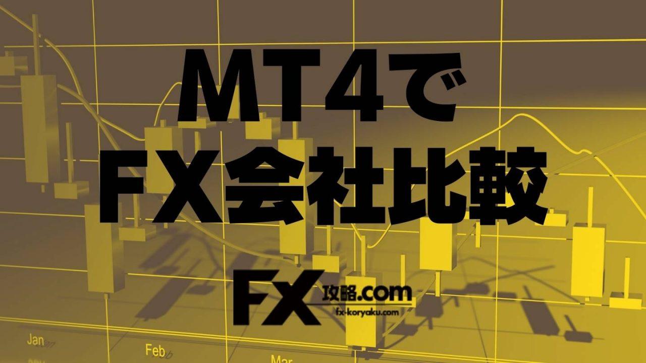 MT4(Meta Trader4)でFX会社比較