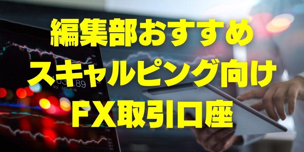 編集部おすすめスキャルピング向けFX取引口座