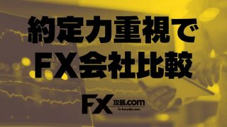 約定力重視でFX会社比較