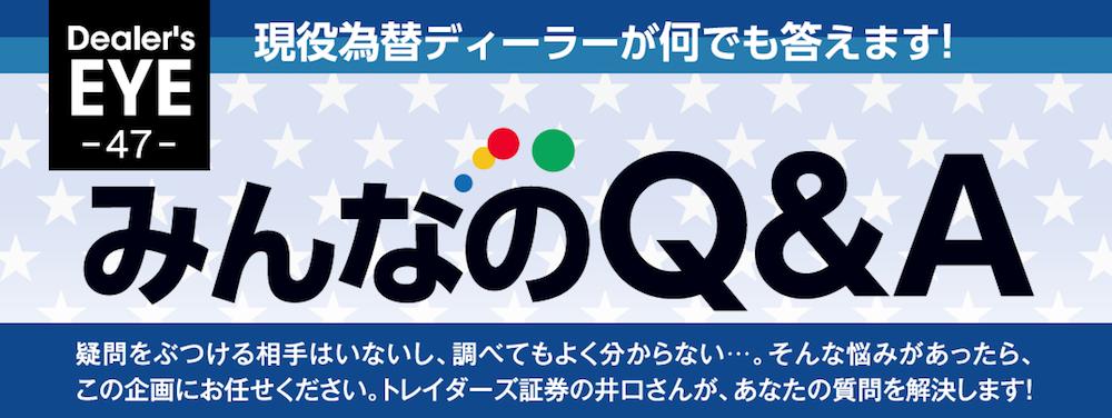 現役為替ディーラーが何でも答えます!「みんなのQ&A」第5回 ヘッジファンドとは?[井口喜雄]
