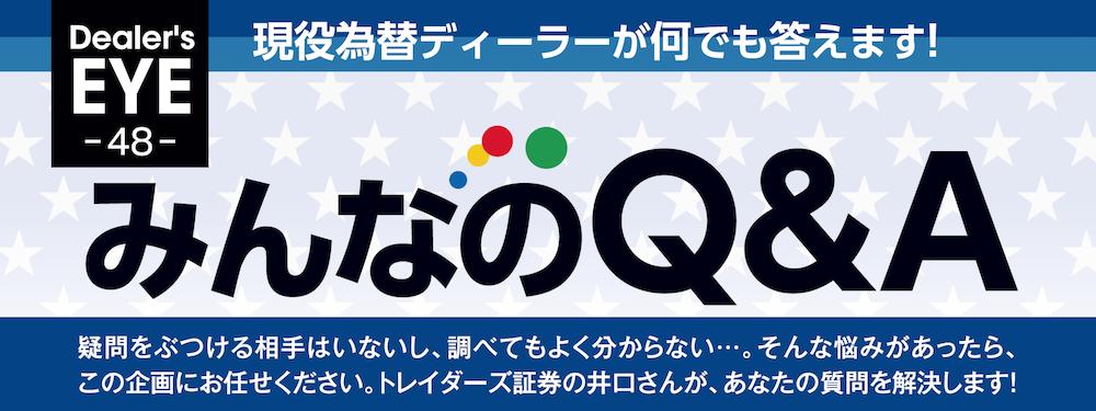 現役為替ディーラーが何でも答えます!「みんなのQ&A」第6回 経済心理学(行動経済学)とは[井口喜雄]