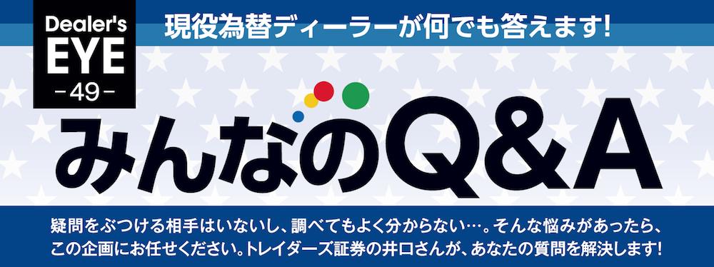 現役為替ディーラーが何でも答えます!「みんなのQ&A」第7回 お小遣い稼ぎに適したトレード手法を知りたい[井口喜雄]
