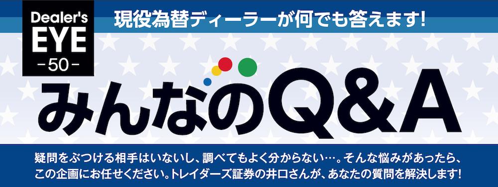 現役為替ディーラーが何でも答えます!「みんなのQ&A」第8回 新人ディーラーはどうやって一人前になるの?[井口喜雄]