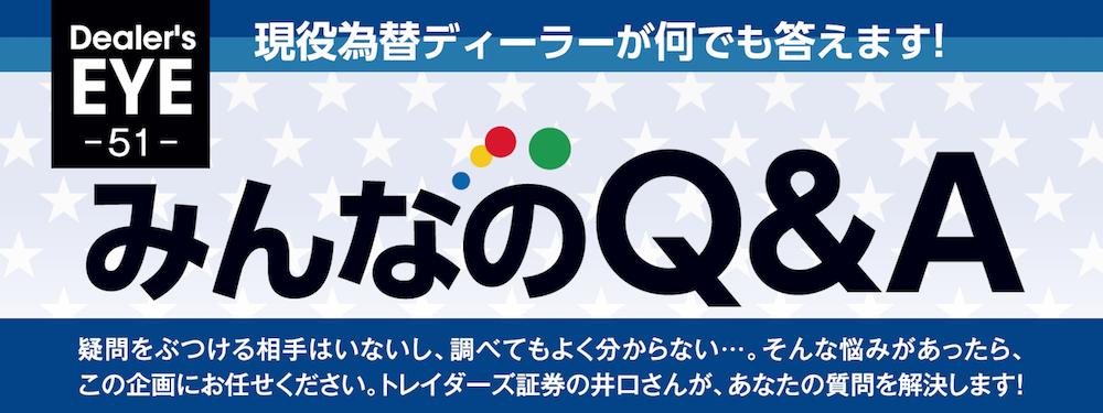 現役為替ディーラーが何でも答えます!「みんなのQ&A」第9回 中国経済の好調不調を判断する方法とは?[井口喜雄]