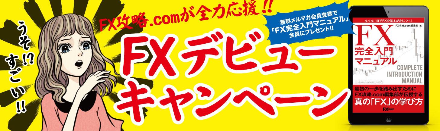 【無料】FX攻略.com編集部監修「FX入門本」の決定版