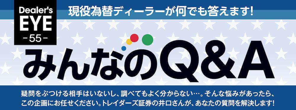 現役為替ディーラーが何でも答えます!「みんなのQ&A」第13回 高金利で話題のトルコリラ円は本当に勝てるんですか?[井口喜雄]