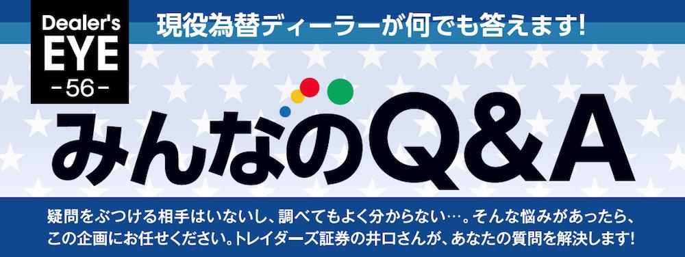現役為替ディーラーが何でも答えます!「みんなのQ&A」第14回 市場ごとに特徴はある?[井口喜雄]
