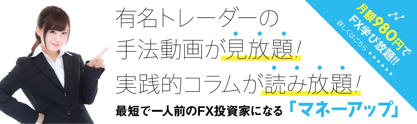【マネーアップ】月額980円でFX手法を学び放題!