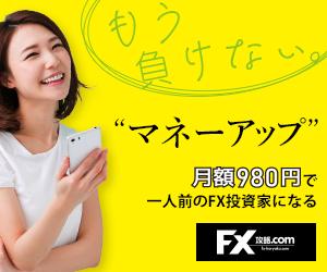 FX学び放題 マネーアップ