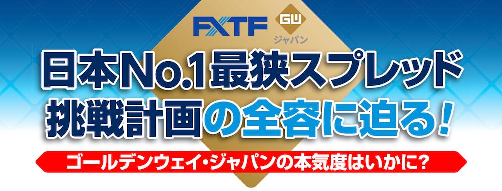 日本No.1最狭スプレッド挑戦計画の全容に迫る!ゴールデンウェイ・ジャパンの本気度はいかに?