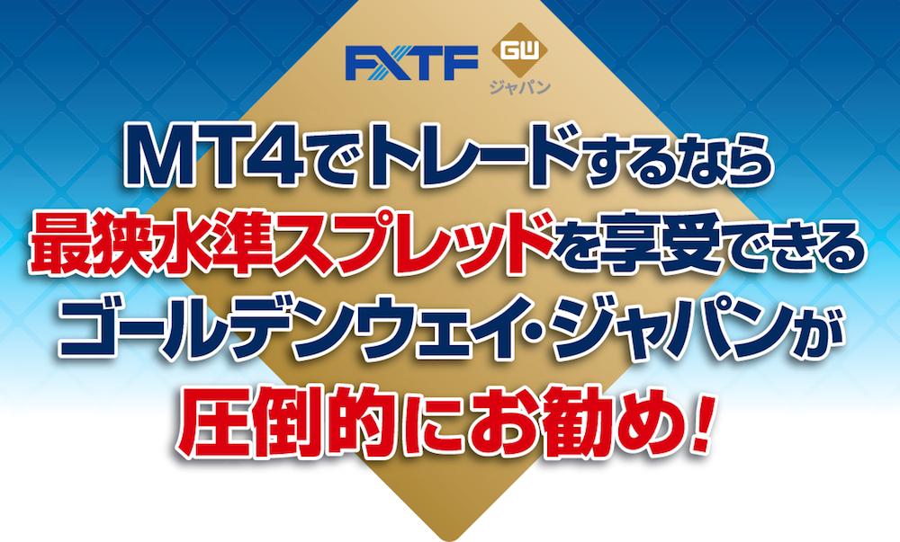 MT4でトレードするなら最狭水準スプレッドを享受できるゴールデンウェイ・ジャパンが圧倒的にお勧め!