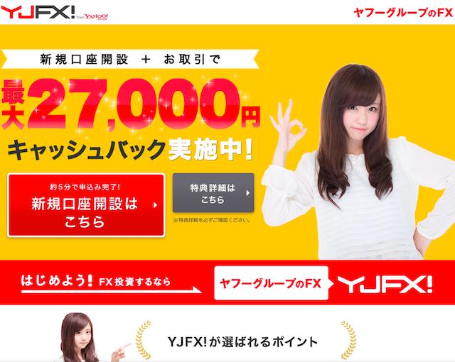 YJFX! [外貨ex]