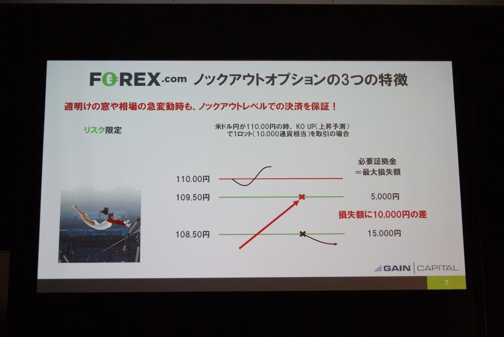 Forex.comイベントレポート2