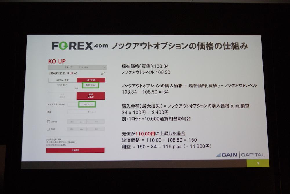 Forex.comイベントレポート3