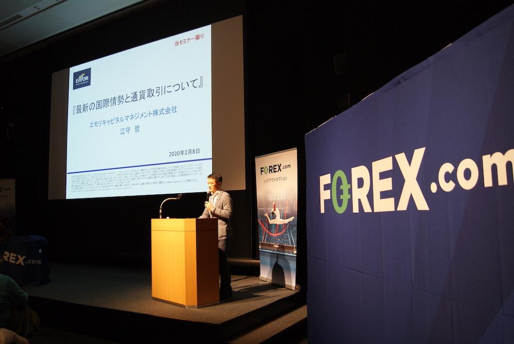 Forex.comイベントレポート4