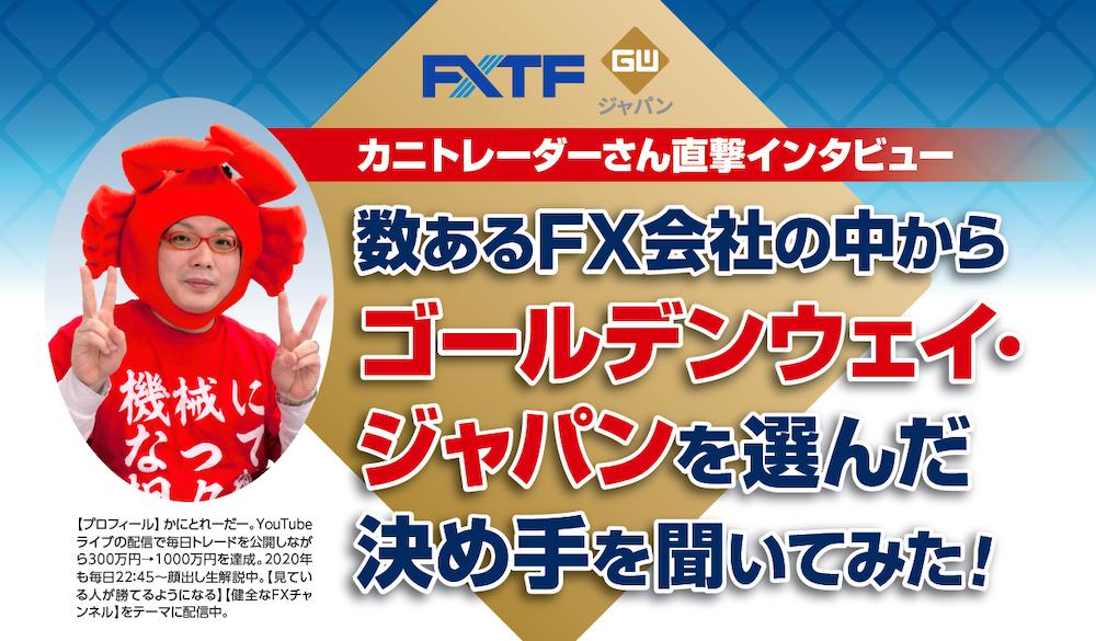 カニトレーダーさん直撃インタビュー 数あるFX会社の中からゴールデンウェイ・ジャパンを選んだ決め手を聞いてみた!