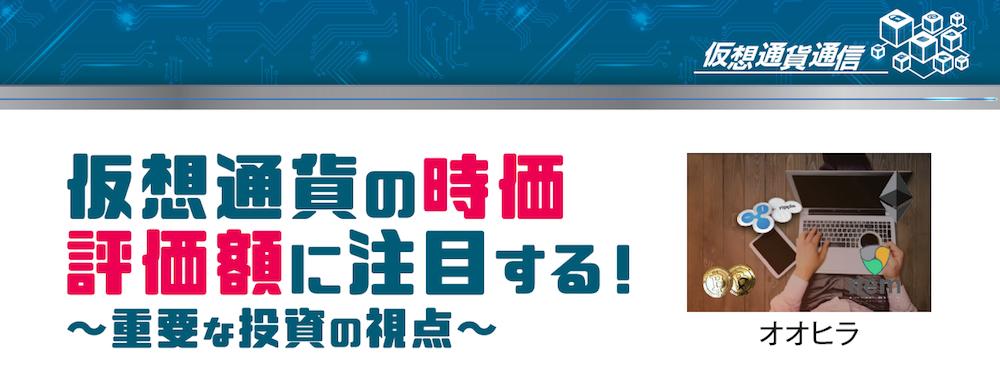 仮想通貨通信 FX攻略.com2020年1月号