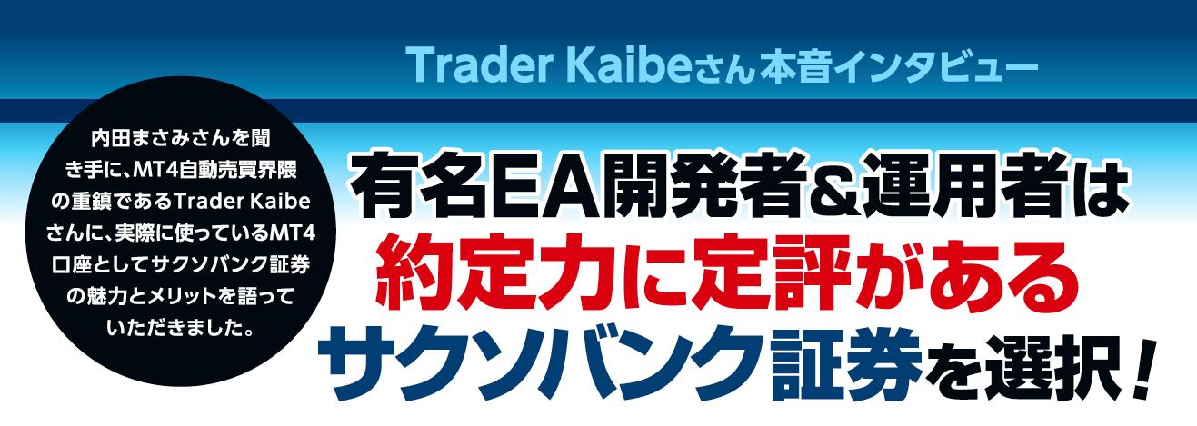 TraderKaibeさん本音インタビュー 有名EA開発者&運用者は約定力に定評があるサクソバンク証券を選択!